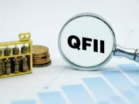 QFII额度扩大对股市有什么影响