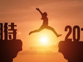 2019年的股市行情会比2018年有好转吗
