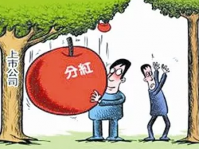 关于股票分红的问题